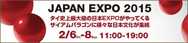 JAPAN EXPO IN THAILAND 2015